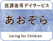 放課後、肢体不自由のこども達に上田法訓練を行います